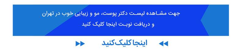 دکتر پوست، مو و زیبایی خوب در تهران