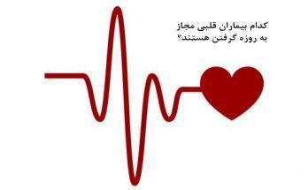 کدام بیماران قلبی مجاز به روزه گرفتن هستند؟