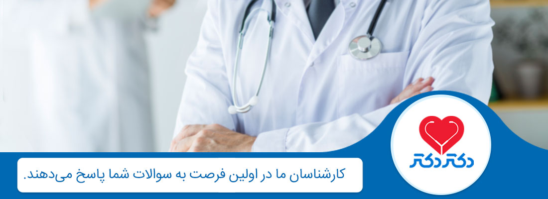 سوال پزشکی مشاوره پزشکی