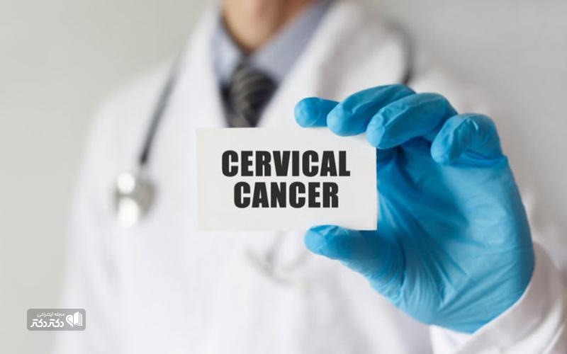 علت سرطان دهانه رحم