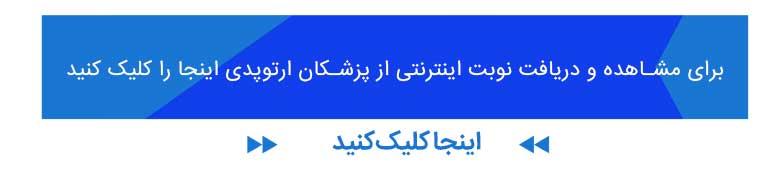 لیست بهترین پزشکان ارتوپدی تهران