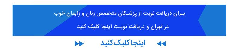 لیست بهترین پزشکان زنان و زایمان تهران