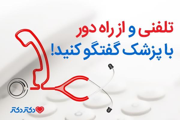 تماس تلفنی با پزشکان متخصص