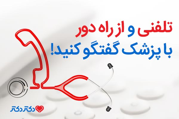 مشاوره تلفنی با پزشکان دکتردکتر