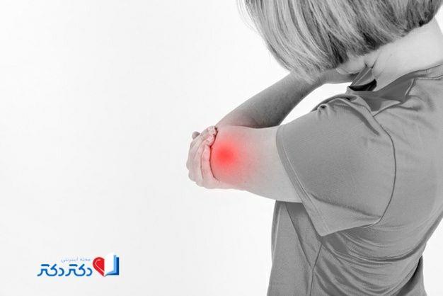 علت بازو درد