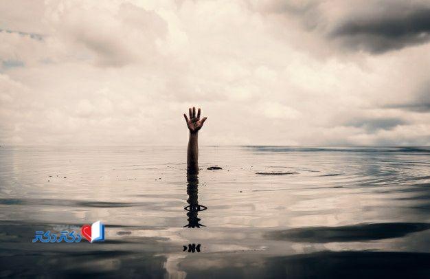 دانستنیهای نجات از خفگی در آب