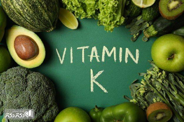 علائم کمبود ویتامین K در بدن و تاثیر آن بر سلامتی