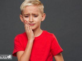 تسکین درد دندان در کودکان
