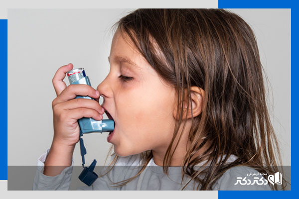درمان آسم آلرژیک کودکان