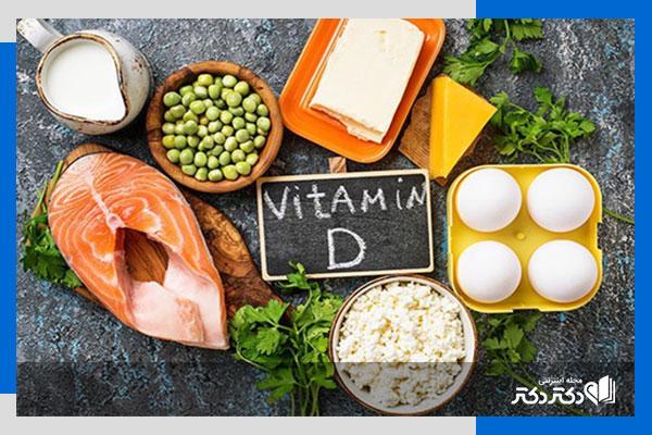 چگونه میتوانم ویتامین D خود را افزایش دهم؟
