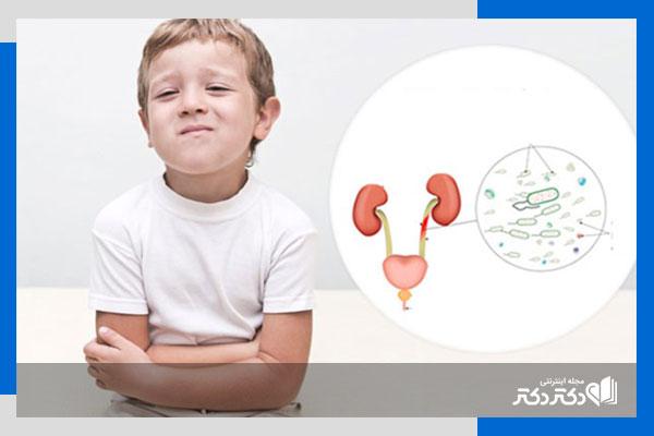 دلایل ابتلا کودکان به عفونت های ادراری
